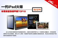 一代iPad火爆 本周淘宝热销平板TOP10