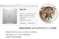 破解安装限制 让Mac老牛吃OSX 10.8嫩草