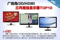 广视角/3D/HDMI 三月超值显示器TOP10
