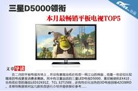 三星D5000领衔 本月最畅销平板电视TOP5