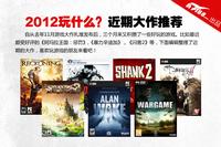 """2012玩什么 7款""""游戏大作""""疯狂推荐"""