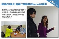 艳遇OR骗子 苦逼IT男购买iPhone4S经历