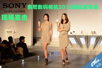 现场直击 索尼数码相机2012新品发布会