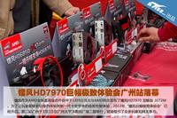 镭风HD7970极致体验会广州站完美落幕