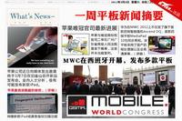 iPad3发邀请函 MWC平板秀 一周平板要闻