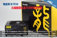 驾驭双卡7950 长城铜牌巨龙750电源评测