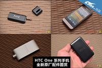 车载+智能家电 HTC One V原厂配件图赏