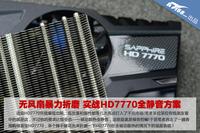 无风扇暴力折磨 实战HD7770全静音方案