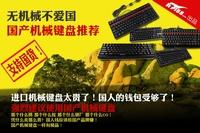 无机械不爱国 国产品牌机械键盘推荐