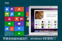 Win8+黑苹果 笔记本双系统安装全纪录