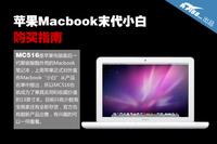 苹果Macbook MC516末代小白本购买指南
