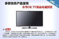 多款快乐产品发布 乐华OK TV液晶电视赏