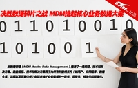 决胜数据碎片之战 MDM挑起核心数据大梁