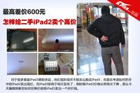 iPad3发布前出手 二手iPad2该如何出手