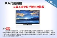从入门到高端 五款不同价位平板TV推荐
