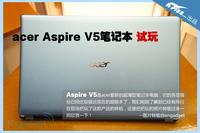 acer Aspire V5新款笔记本真机多图试玩