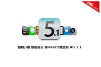拍照升级续航长 iPad2下载试玩iOS5.1