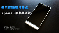 索尼首款/双核安卓 Xperia S真机美图赏
