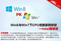 Win8与Win7下CPU性能差别检验-Intel篇