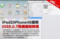 5.0.1通用 iPad2/iPhone4S完美越狱教程