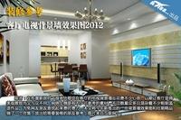 装修参考 客厅电视背景墙效果图赏2012