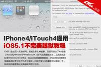 iPhone4/iTouch4通用 iOS5.1不完美越狱