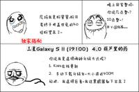 独家解析三星Galaxy SII 安卓4.0系统