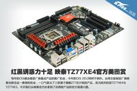 红黑诱惑力十足 映泰TZ77XE4官方美图赏