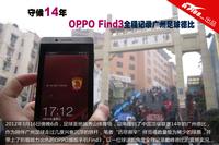 守候14年 OPPO Find3记录广州足球德比