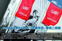 CeBIT上的41款Z77主板图赏-传统二线篇