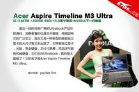 宏�Timeline M3 Ultra 独显超极本图赏
