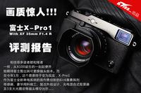 画质惊人 富士X-Pro1配35/1.4评测报告