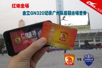 红动全场 金立GN320记录广州队亚冠首秀