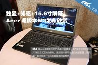 独显15.6寸屏 acer超极本M3发布会欣赏