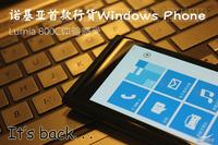 诺基亚的重生 全新智能机Lumia800C体验
