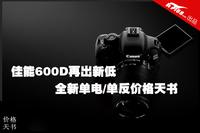 佳能600D再出新低 单电/单反价格天书