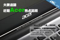 大牌追踪 Acer电脑近期焦点事件全回顾