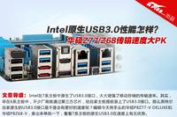 7系主板USB3.0提速没 Z77/Z68对比答疑
