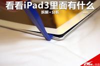 深入内部 拆解探究iPad3屏幕后面的世界