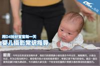 用D4记录宝宝每一天 婴儿摄影常识指导