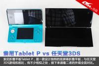 索尼Tablet P对比任天堂3DS 折叠屏PK战