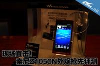 现场直击! 索尼NWZ-Z1050N外观抢先评测