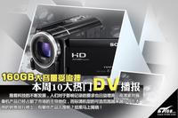 160GB大容量受追捧 本周十大热门DV播报