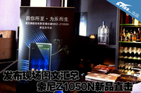 索尼Walkman Z1050N现场发布图文集汇总