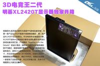3D电竞二代 明基XL2420T显示器独家开箱