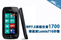 1700元的WP7.5手机 诺基亚Lumia710开箱