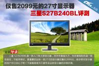 仅售2099的大屏显示器三星S27B240评测