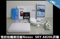 性价比媲美日版Nexus SKY A820L开箱