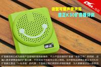 造型可爱声音洪亮 德正K30扩音器评测