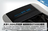 风冷1.3GHz不是梦 编辑教你GTX680超频